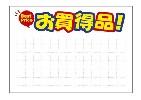 POP用紙 B5判 お買得品 (50枚×1冊)