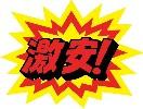 クラフトPOP 爆発型 激安! (10枚×1冊)
