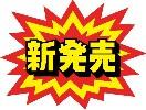 クラフトPOP 爆発型 新発売 (10枚×1冊)