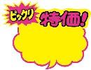 クラフトPOP 吹出型 特価 大 (10枚×1冊)