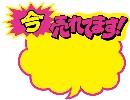 クラフトPOP 吹出型 今売れ 大 (10枚×1冊)