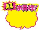 クラフトPOP 吹出型 お買得 大 (10枚×1冊)