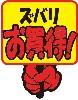 クラフトPOP ズバリお買得! (10枚×1冊)