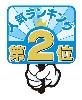 ランキングPOP プラカード2 (5枚×5冊)