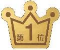 ランキングPOPシール 1位 (10片×10冊)
