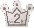 ランキングPOPシール 2位 (10片×10冊)