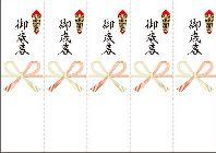 OA対応シール札紙 御歳暮 (100片×1冊)