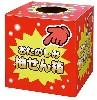 抽せん箱 おたのしみ抽せん箱 (×1個)