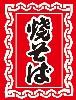 吊旗 8001011 焼そば (×1枚)