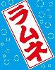 吊旗 8006003 ラムネ (×1枚)