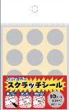 スクラッチシール 円 (×10冊)