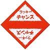 三角くじ ラッキーチャンス (1000枚×1箱)
